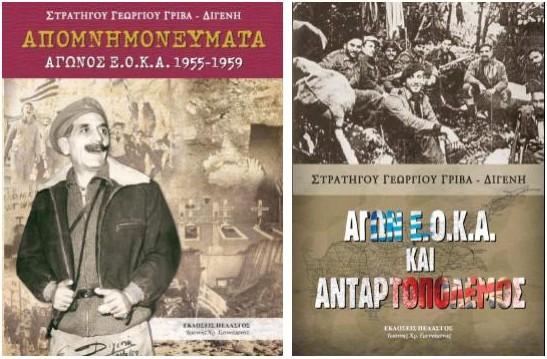epanekdosh-apomnimoneyta