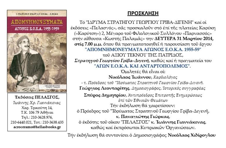 prosklhsh_apomnimoneymata