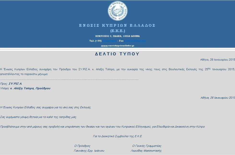 sygxaritirio_Syriza