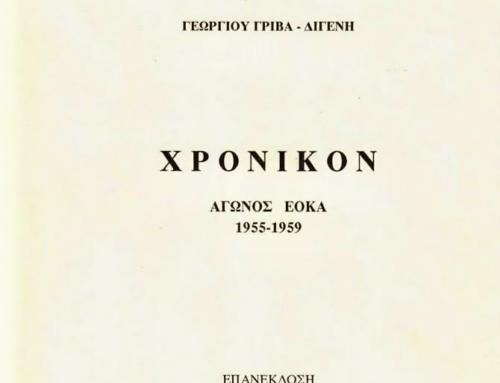 ΧΡΟΝΙΚΟΝ ΑΓΩΝΟΣ ΕΟΚΑ  1955 -1959